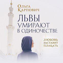 Ольга Карпович - Львы умирают в одиночестве
