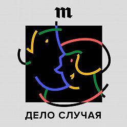 Андрей Бабицкий - Почему мы сочувствуем роботам? Но не всем