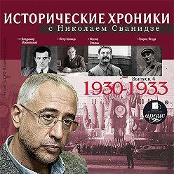 Николай Сванидзе - Исторические хроники с Николаем Сванидзе. Выпуск 4. 1930-1933