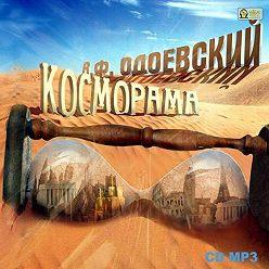 Владимир Одоевский - Косморама. Рассказы