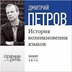 Дмитрий Петров - Лекция «История возникновения языков»