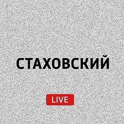 Евгений Стаховский - Всемирная паутина