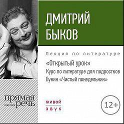"Дмитрий Быков - Лекция «Открытый урок: Бунин ""Чистый понедельник""»"
