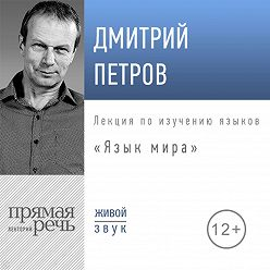 Дмитрий Петров - Лекция «Язык мира»