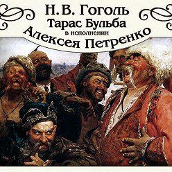 Николай Гоголь - Тарас Бульба