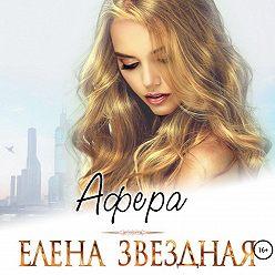 Елена Звездная - Афера