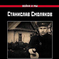 Станислав Смоляков - Я дрался с бандеровцами