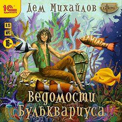 Дем Михайлов - Ведомости Бульквариуса