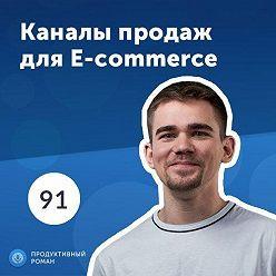 Роман Рыбальченко - 4 главных канала продаж для e-commerce