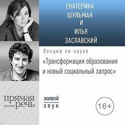 Илья Заславский - Лекция «Трансформация образования и новый социальный запрос»