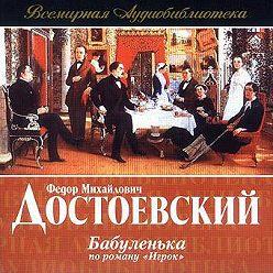 Fyodor Dostoevsky - Бабуленька (радиоспектакль по роману «Игрок»)