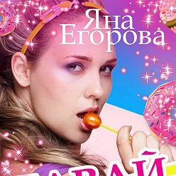 Яна Егорова - Давай начнем с развода!