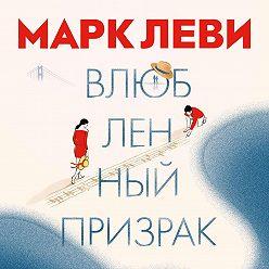 Марк Леви - Влюбленный призрак