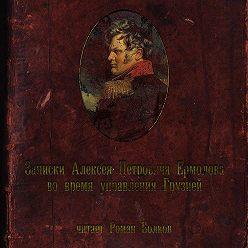 Алексей Ермолов - Записки во время управления Грузией