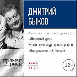 """Дмитрий Быков - Лекция «Открытый урок – """"Воскресение"""" Л. Толстой»"""