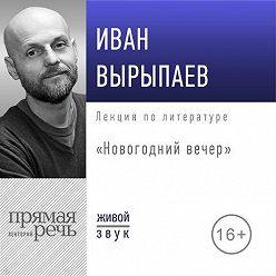 Иван Вырыпаев - Лекция «Новогодний вечер»