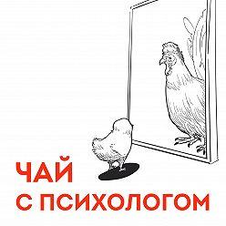 Егор Егоров - Самооценка — это чушь!