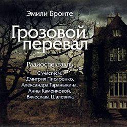 Эмили Бронте - Грозовой Перевал (спектакль)
