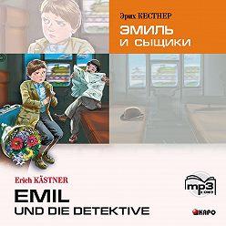 Эрих Кестнер - Эмиль и сыщики. Аудиоприложение