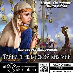 Елизавета Дворецкая - Тайна древлянской княгини