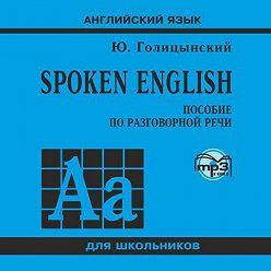Юрий Голицынский - Spoken English. МР3