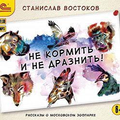 Станислав Востоков - Не кормить и не дразнить!