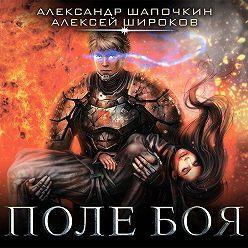 Александр Шапочкин - Поле боя