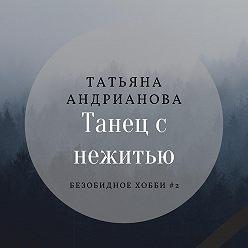 Татьяна Андрианова - Танец с нежитью