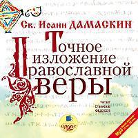 Преподобный Иоанн Дамаскин - Точное изложение православной веры