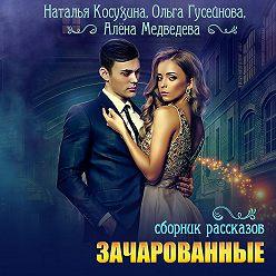 Наталья Косухина - Зачарованные
