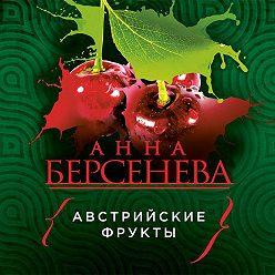 Анна Берсенева - Австрийские фрукты