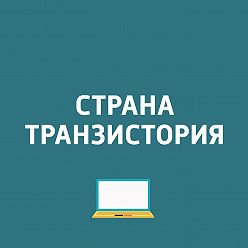 Павел Картаев - О новом продукте ASUS; О будущих устройствах Pixel от Google; Проект системы покрытия Земли высокоскоростным интернетом