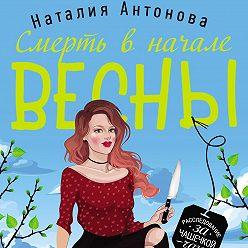 Наталия Антонова - Смерть в начале весны