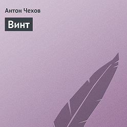 Антон Чехов - Винт