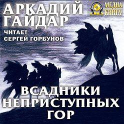 Аркадий Гайдар - Всадники неприступных гор