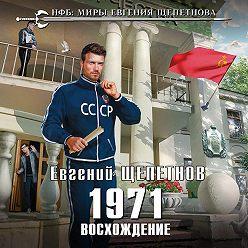Евгений Щепетнов - 1971. Восхождение