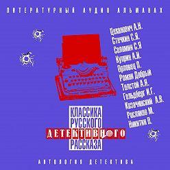 Сборник - Классика русского детективного рассказа № 4