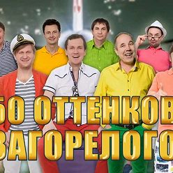 Творческий коллектив Уральские Пельмени - Уральские пельмени. 50 оттенков загорелого