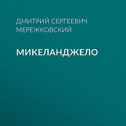 Дмитрий Мережковский - Микеланджело