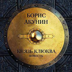 Борис Акунин - Князь Клюква (повесть)