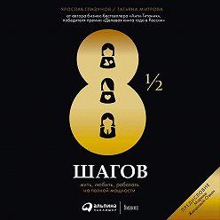 Ярослав Глазунов - 8½ шагов