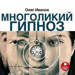 Олег Иванов - Многоликий гипноз