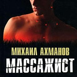Михаил Ахманов - Массажист