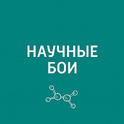 Евгений Стаховский - Изучение космоса в комнатных условиях