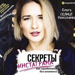 Ольга Николаева - Секреты Инстаграма. Как заработать без вложений