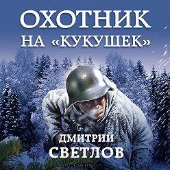 Дмитрий Светлов - Охотник на кукушек