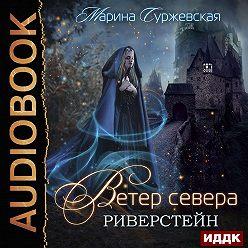 Марина Суржевская - Ветер Севера. Риверстейн