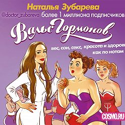 Наталья Зубарева - Вальс гормонов: вес, сон, секс, красота и здоровье как по нотам