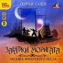 Сергей Садов - Загадка имперского посла