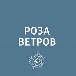 Творческий коллектив шоу «Уральские самоцветы» - Эстония